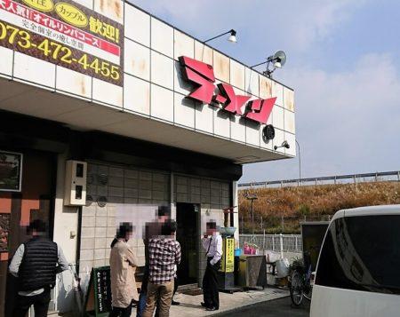 01.丸花ラーメン店外の写真