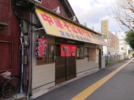 01.井出商店外見の写真