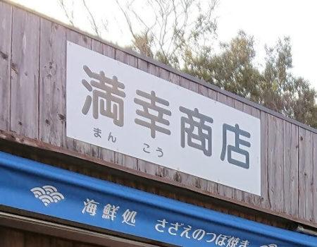 01.満幸商店(店外)の写真(2)