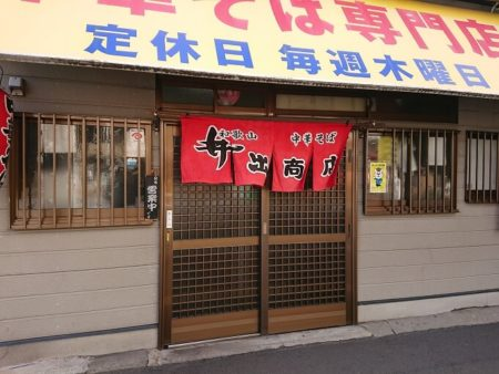 20.店内入口の写真