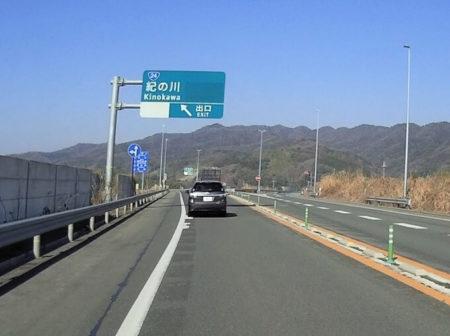 04.紀の川IC前の写真