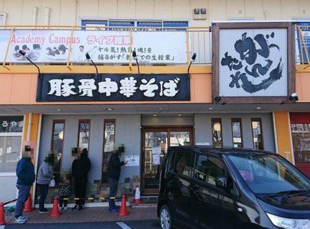 05.『がんたれ』店外の写真