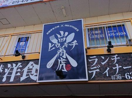 01.山田ヒロキチ商店「看板」の写真