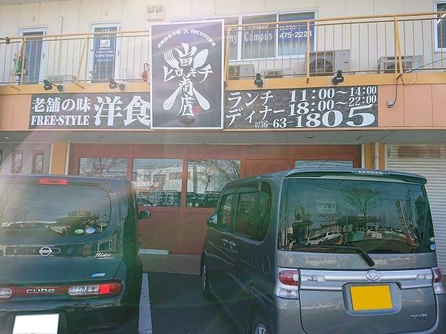03.山田ヒロキチ商店前の写真