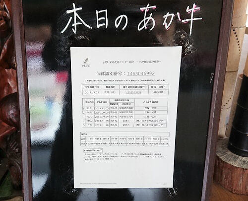 06.あか牛の成績表の写真