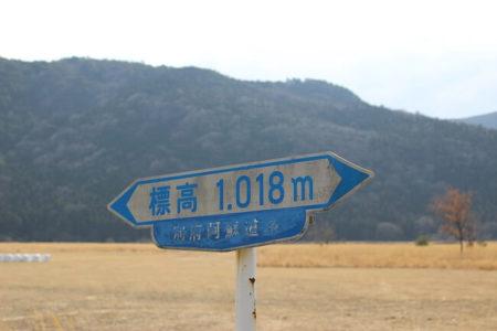 15.標高1,018メートルの写真