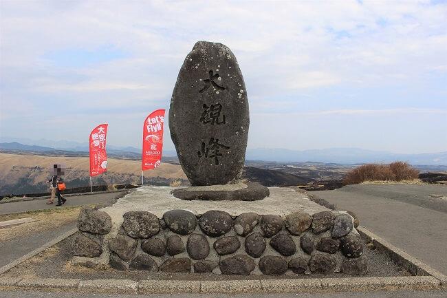 20.大観峰の写真