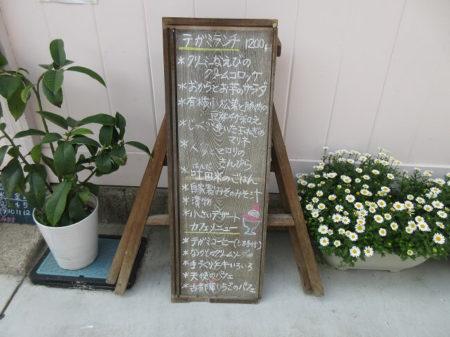 03.メニュー板の写真