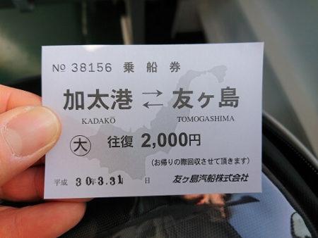 04.チケットの写真