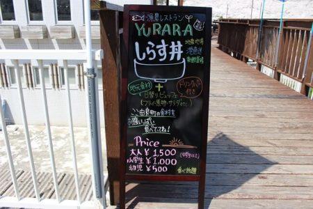12.漁農レストラン「ゆらら」看板の写真