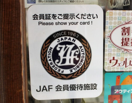05.JAF割引マークの写真