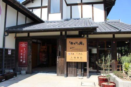 16.キネマの庵入口の写真