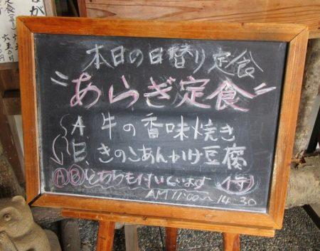 22.本日の日替わりメニューの写真