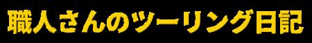 職人さんのツーリング日記(ロゴ)2