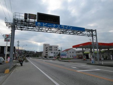 03.ビーナスラインメインゲート前の写真