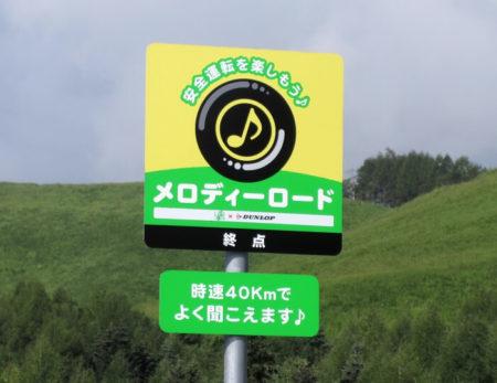 07.メロディーロード看板の写真