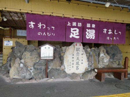 08.上諏訪駅ホームの足湯の写真