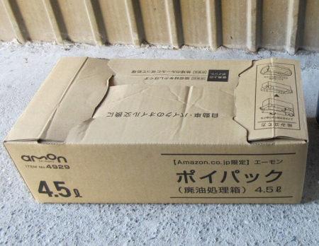 27.廃油処理BOXの写真