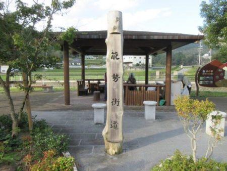 03.能勢街道の記念碑の写真