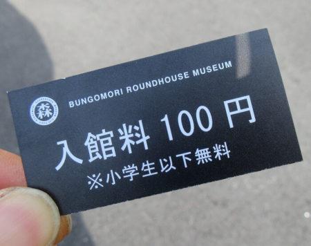 ミュージアムの領収書の写真