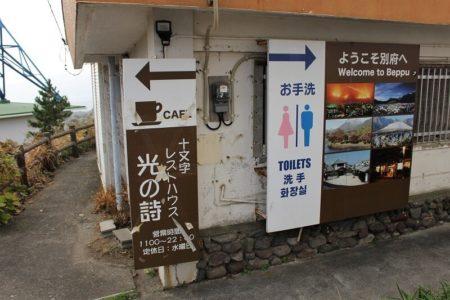 レストハウスとトイレの写真2