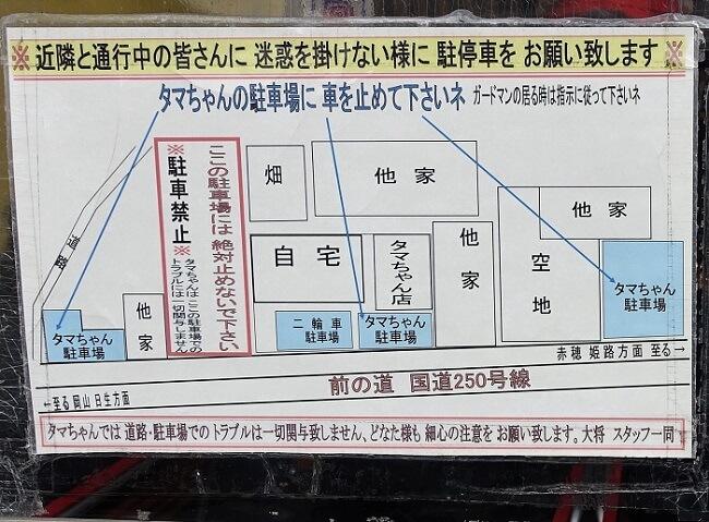 タマちゃん駐車場地図の写真