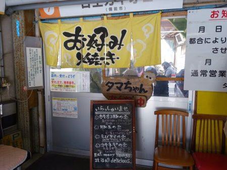 タマちゃん入口の写真