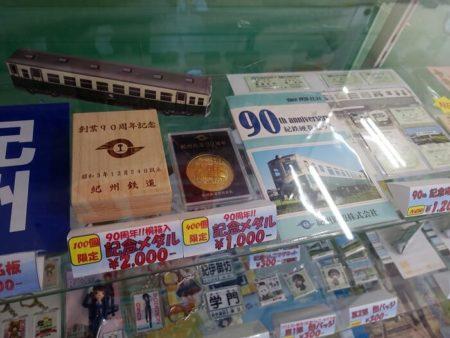 紀州鉄道オリジナルグッズの写真
