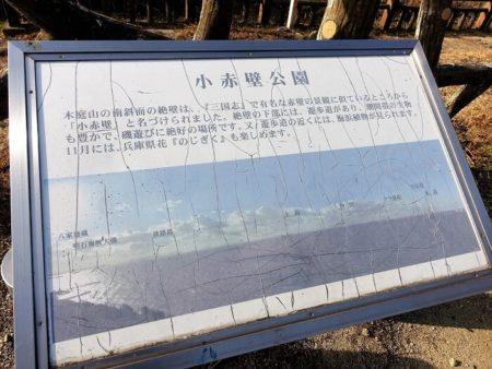 小赤壁公園の説明書きの写真