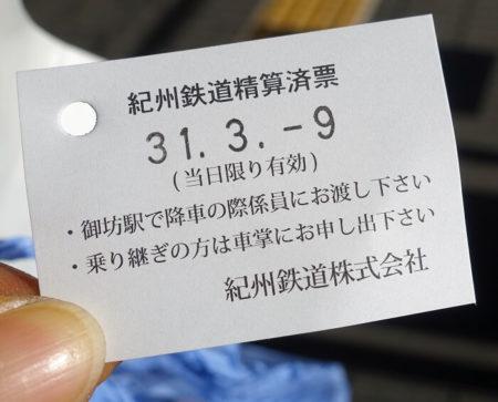 清算済票の写真
