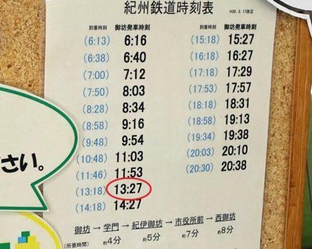 紀州鉄道時刻表の写真