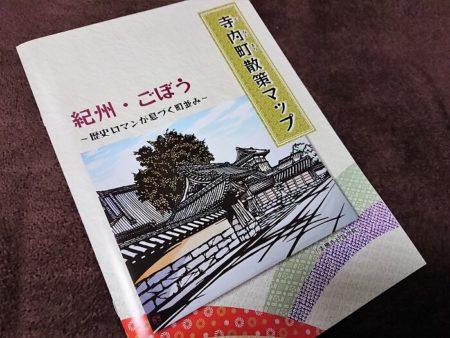 寺内町散策マップの写真