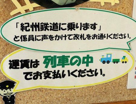 紀州鉄道に乗る時の方法(御坊駅から)の写真