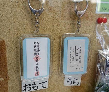 学門駅入場キーホルダーの写真