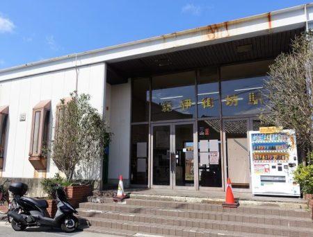 紀伊御坊駅(駅舎)の写真