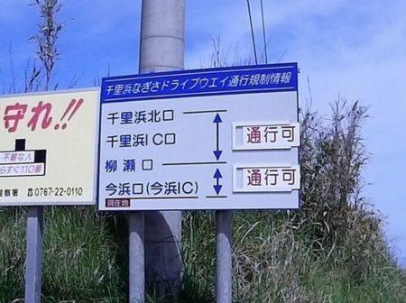 通行規制情報の標識の写真