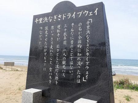 千里浜レストハウス前の石碑の写真