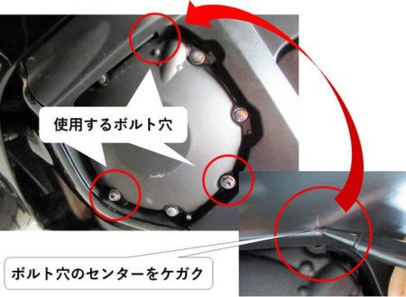 使用するボルト穴加工位置を示すの写真