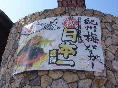 紀州梅バーガー(垂れ幕)の写真