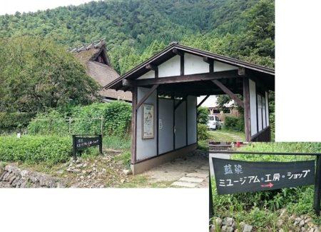 01.ちいさな藍美術館 入口の写真
