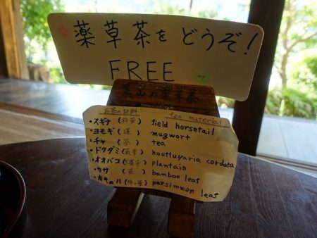 美山民族資料(お茶の説明)の写真