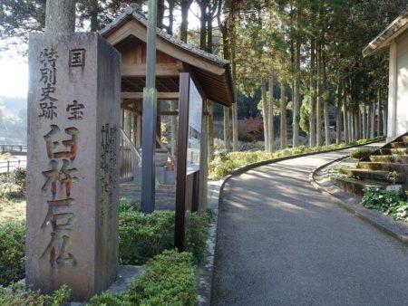 臼杵石仏入口の写真
