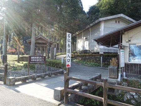 石仏参道入口の写真