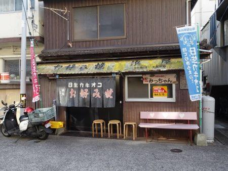 浜屋みっちゃん店舗を外側から見た写真