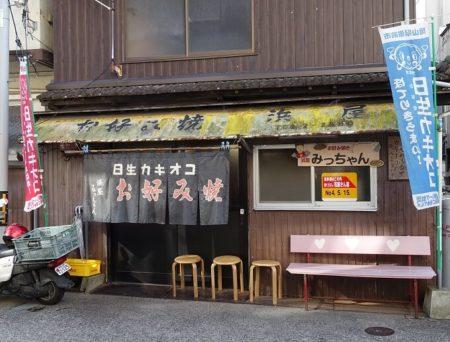 浜屋みっちゃんお店外見の写真