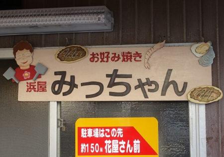 浜屋みっちゃん看板の写真