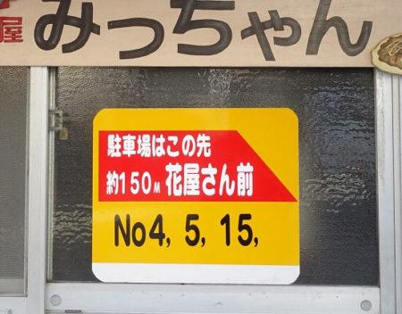 みっちゃん駐車場を示す看板の写真