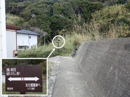 灯台までの道のりを記された標識の写真