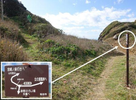 矢櫃から来るルートと交わる分岐点の写真
