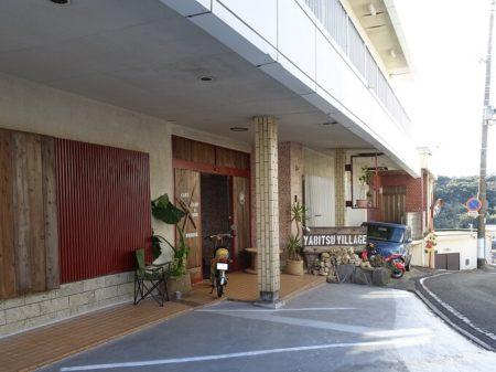 ヤビツビレッジ正面入口の写真
